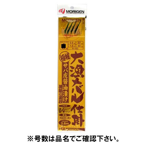 もりげん 大漁メバル仕掛 H−102 8号【ゆう...