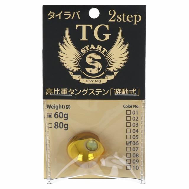 2step TGヘッド 60g ゴールド【ゆうパケット】