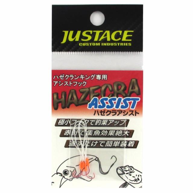JUSTACE ハゼクラアシスト【ゆうパケット】