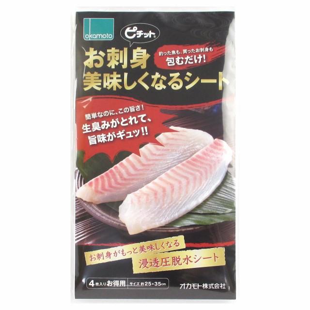 ピチット お刺身美味しくなるシート【ゆうパケッ...
