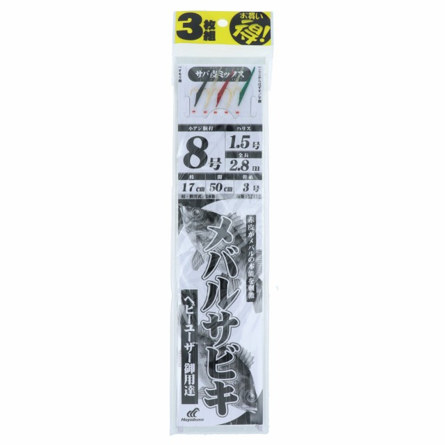 メバルサビキ サバ皮ミックス 3枚組 SZ112 針8号-...