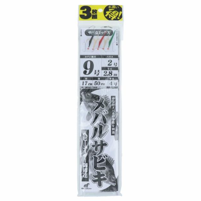 メバルサビキ サバ皮ミックス 3枚組 SZ112 針9号-...