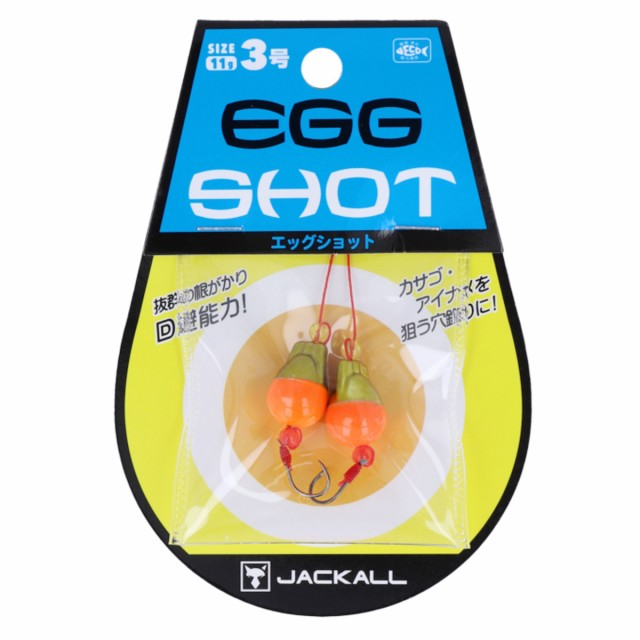 ジャッカル EGG SHOT 3号 オレンジ/ゴールド【ゆ...