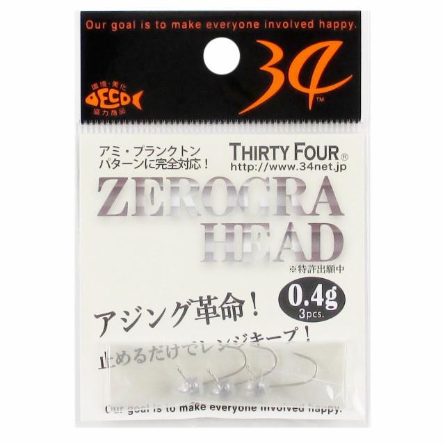 34 ゼログラヘッド 0.4g【ゆうパケット】