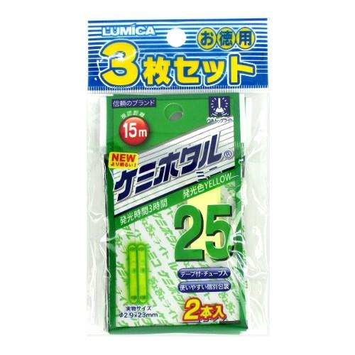 ルミカ ケミホタル25 3枚セット イエロー【ゆ...