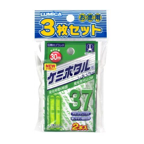 ルミカ ケミホタル37 3枚セット イエロー【ゆ...