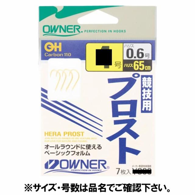オーナー 競技用プロスト 針6号-ハリス1号【ゆう...