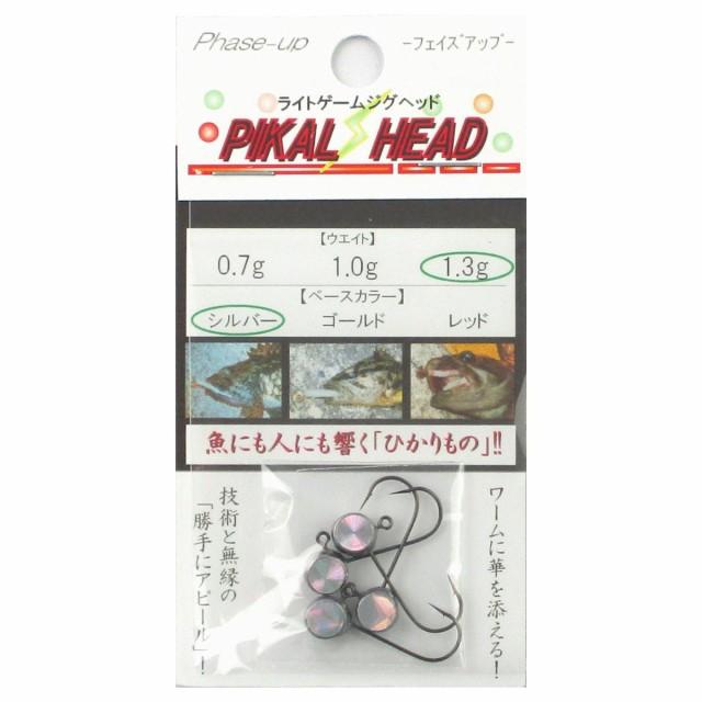 ピカルヘッド 1.3g シルバー【ゆうパケット】
