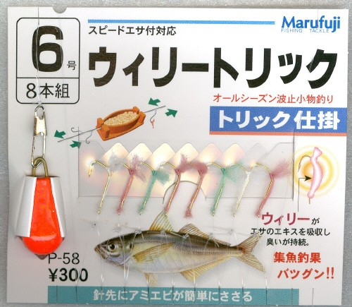 まるふじ P58 ウィリートリック 6号【ゆうパ...
