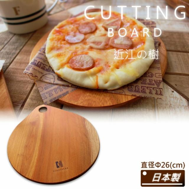 天然木 カッティングボードDL 直径26cm