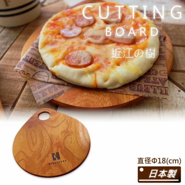 天然木 カッティングボードDS 直径18cm