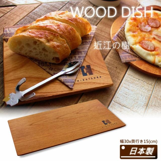 天然木 ウッドディッシュL 30cm X 15cm