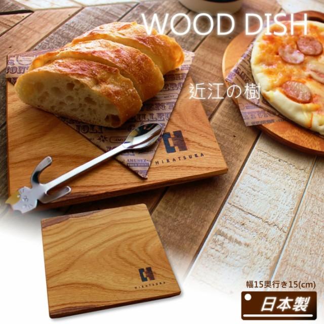 天然木 ウッドディッシュS 15cm X 15cm