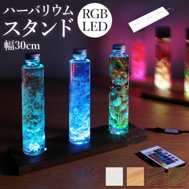 【ハーバリウムスタンドRGB 30cm LED照明付き 天...