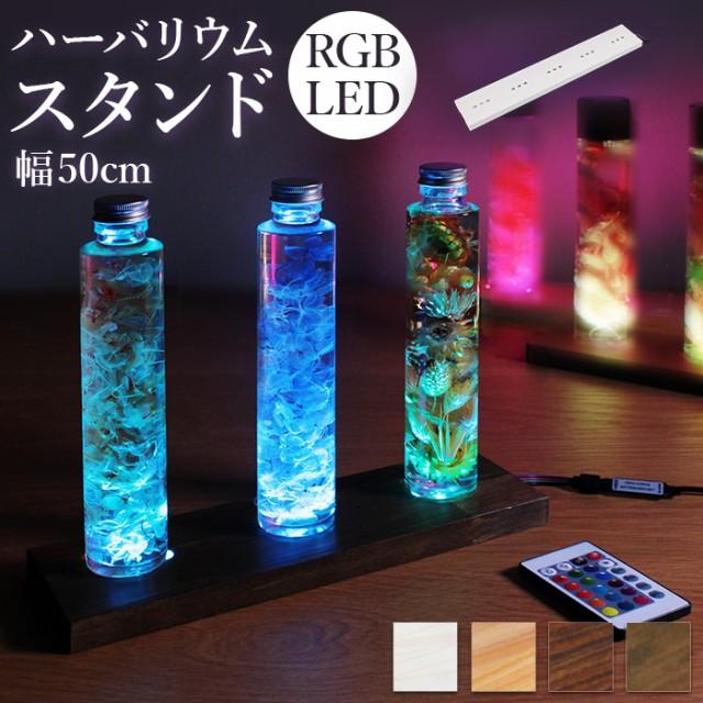 【ハーバリウムスタンドRGB 50cm LED照明付き 天...