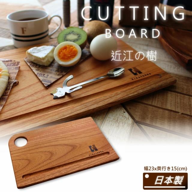 天然木 カッティングボードS 23cm X 15cm