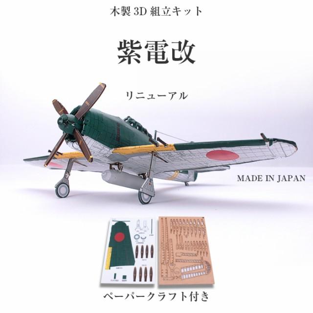 【木製レーザー加工組立キット 紫電改】ゼロ戦 ...