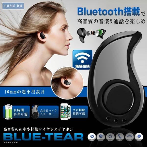 ブルーティアー ワイヤレス イヤホン Bluetooth 4...