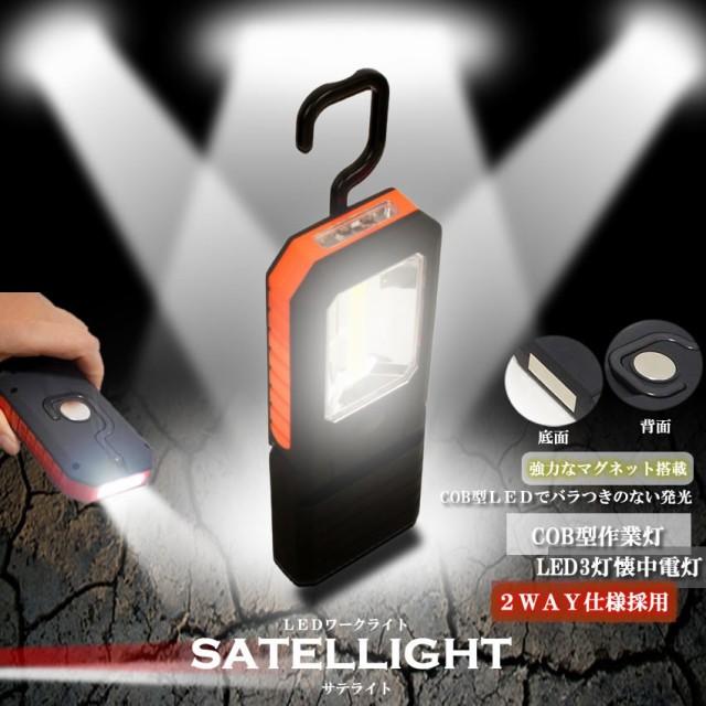 超高輝度 COB型 LED3灯 ハンディ LED ライト サテ...