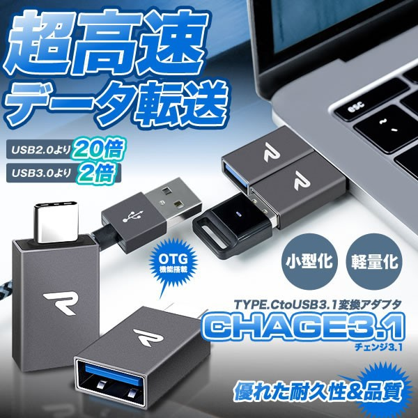 TYPE C to USB 3.1 変換アダプタ USB3.1 超高速 ...