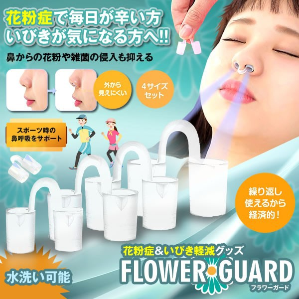 フラワー いびきガード 4セット 花粉症 いびき防...