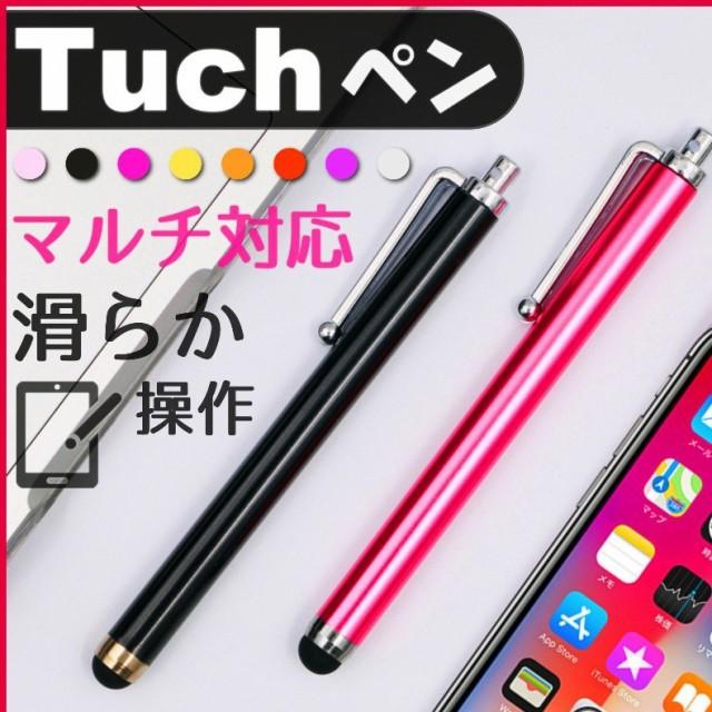 送料無料 タッチペン スタイラスペン iPhone スマ...