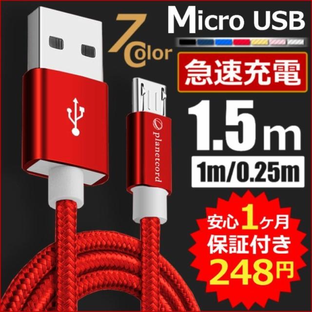 送料無料 Micro USB ケーブル マイクロ アンドロ...