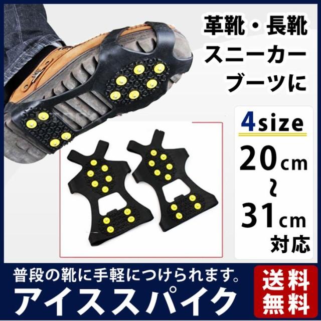 送料無料 アイススパイク スノースパイク 靴底用...