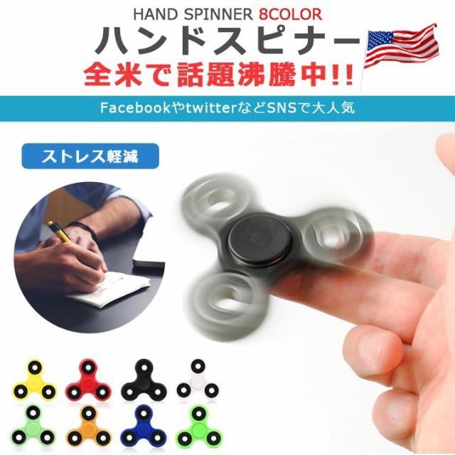 送料無料 ハンドスピナー Hand spinner 指スピナ...