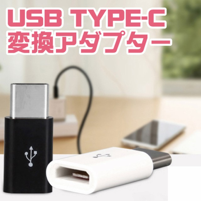 送料無料 USB Type-C変換アダプタ 2個セット USB ...