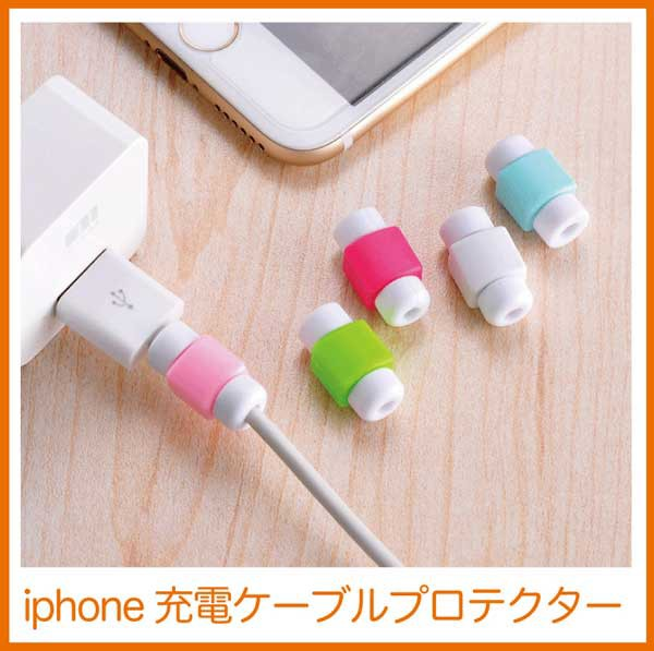 送料無料 iPhone 充電器 ケーブル 保護 プロテク...
