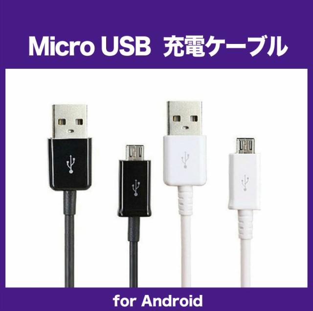 送料無料 Android 充電 充電ケーブル micro マイ...