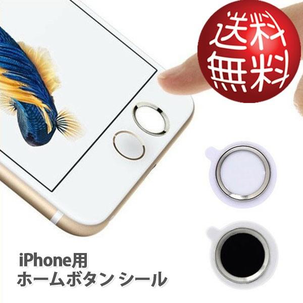 ホームボタン シール iPhone用 指紋認証 保護シー...