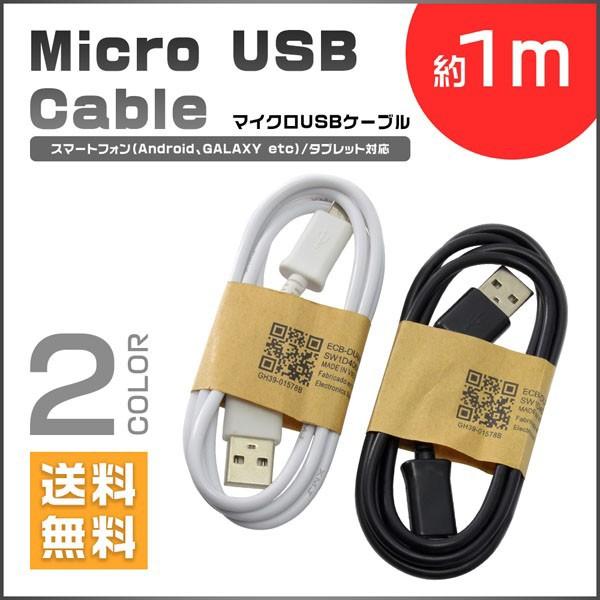 microUSBケーブル Android 充電ケーブル ホワイト...