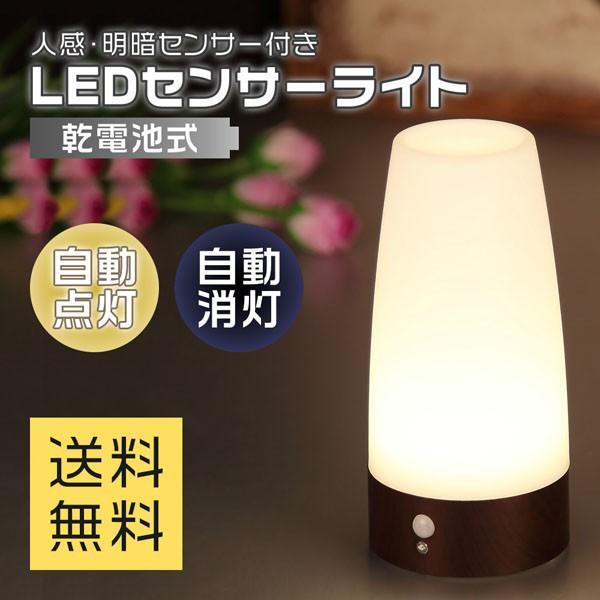 LEDセンサーライト LEDライト 人感センサーライト...