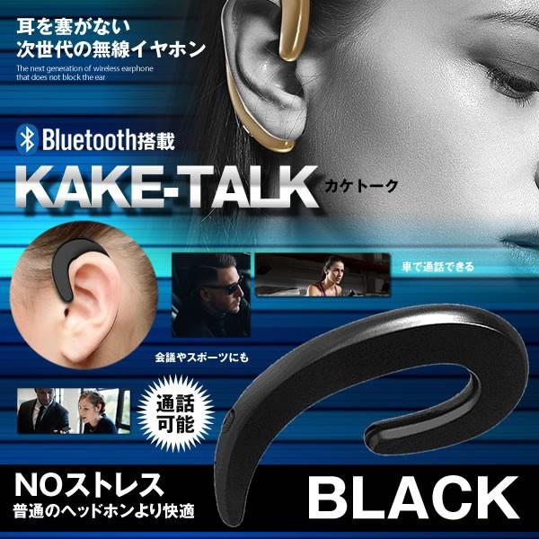 無線カケトーク ブラック Bluetooth ヘッドセット...