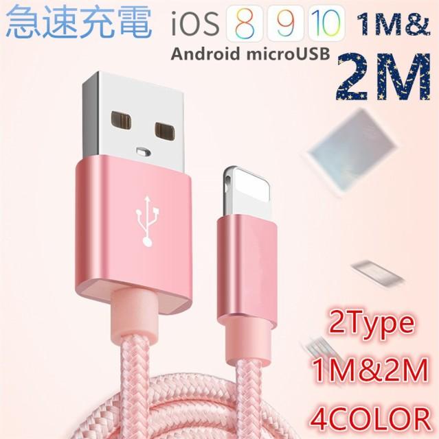 iPhone/Androidケーブル 長さ 2 m 1m 急速充電 ...