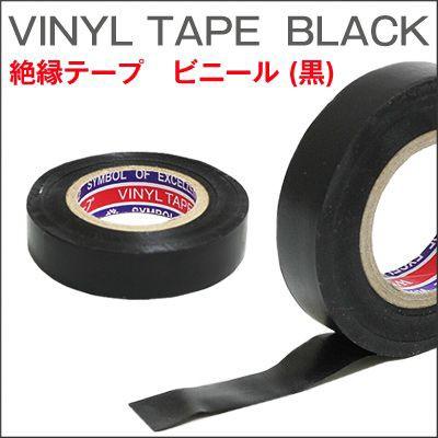 絶縁テープ 黒