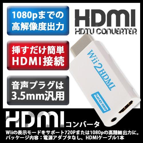 【メール便送料無料】HDMIコンバーター   HDMI接...