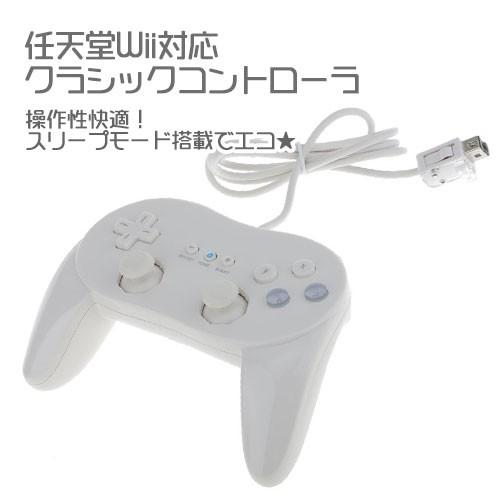送料無料 任天堂Wii リモコンホワイト用 クラシッ...