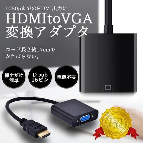 [メール便送料無料]HDMI to VGA 変換 1080p アダ...