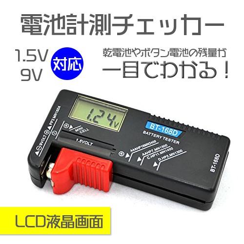 送料無料 バッテリーチェッカー 液晶画面 デジタ...