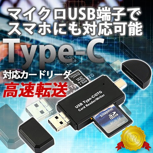 SD MicroSD Type-C カードリーダー USB microUSB ...