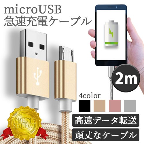 [メール便送料無料]micro USBケーブル Android マ...