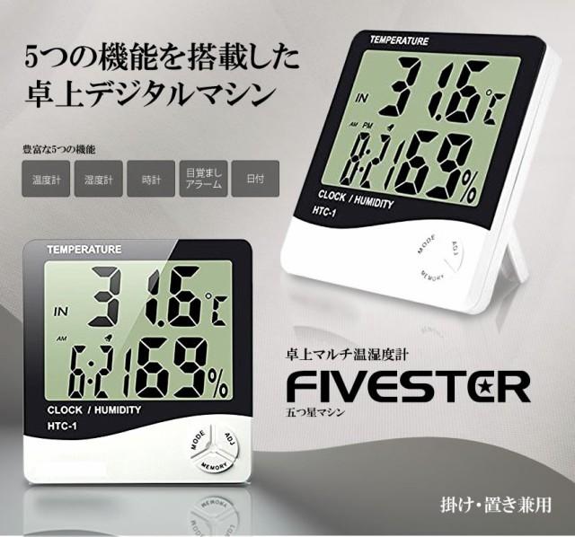 高機能 温湿度計 卓上 マルチ 温度計 湿度計 時計...