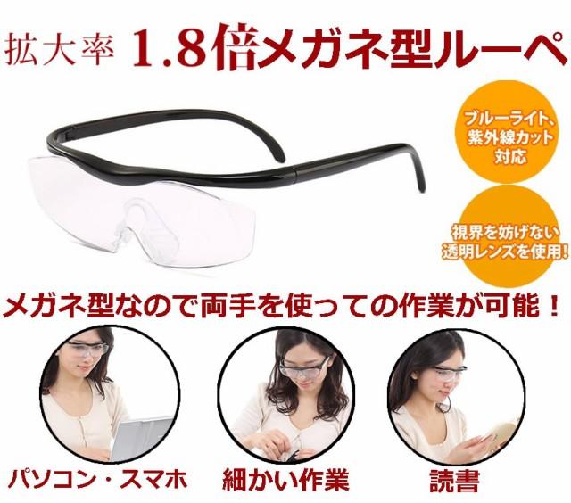 送料無料 両手が使える! メガネ型ルーペ 拡大鏡 ...