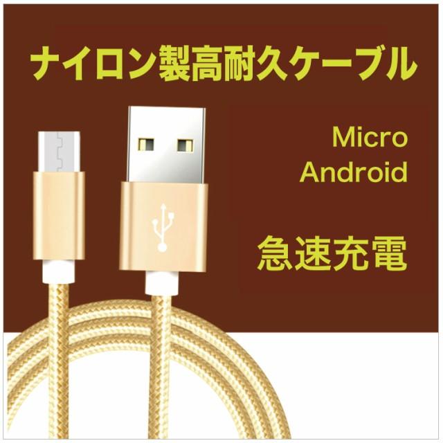 送料無料 スマホ Android microUSB 充電ケーブル ...