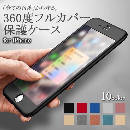送料無料 iPhone8/8Plus 対応 360°フルカバー 保...