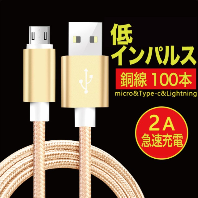 送料無料 iPhone MicroUSB Android iPhone 急速 ...