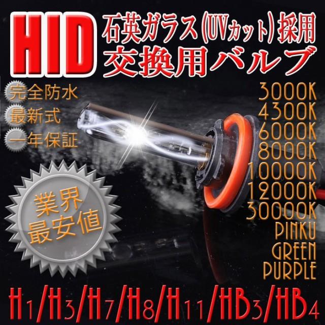 HIDバルブ 交換用 35W シングルバルブ H1 H3 H3C ...